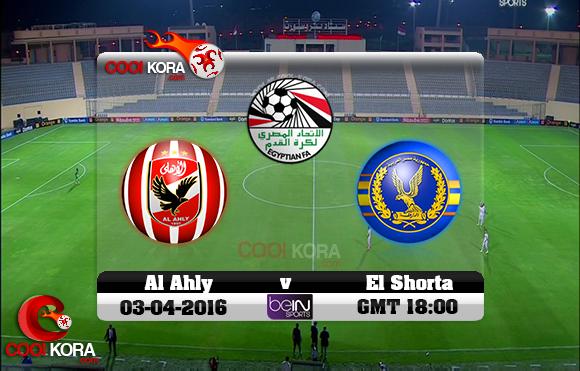 مشاهدة مباراة إتحاد الشرطة والأهلي اليوم 2-4-2016 في الدوري المصري
