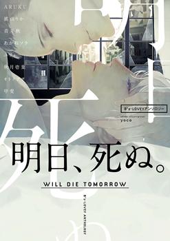 Ashita Shinu Manga