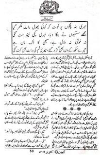 Aye Zindagi By Shabana Shoukat Urdu Afsana Free Download Pdf