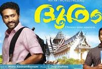 Dhooram 2016 Malayalam Movie Watch Online