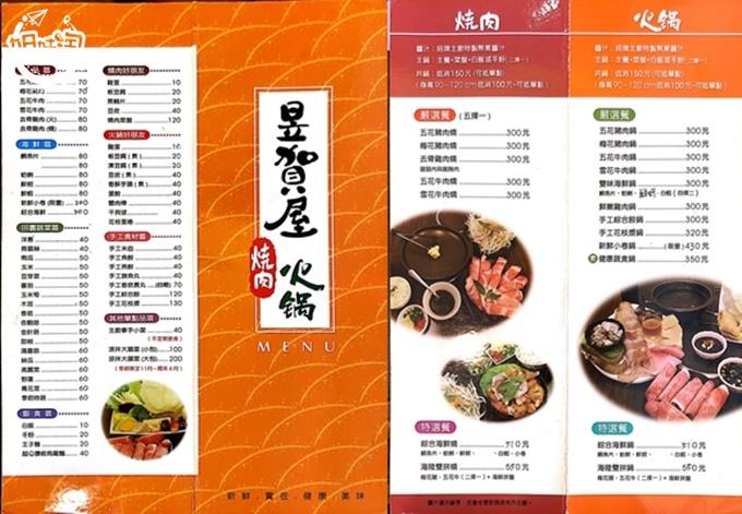 昱賀屋菜單
