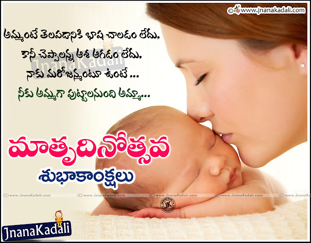 Telugu Best Mother's day Quotes and Cute Lines images,Latest Telugu Mother's day Good love Quotes,Telugu Quotations on Mother,Best Telugu Mother's day Love Images,Love you Mom Mother's day Telugu Quotes Pictures,WhstApp Mother Quotations Online,Latest Mother's day Quotes Pictures,Mother's day hd wallpapers