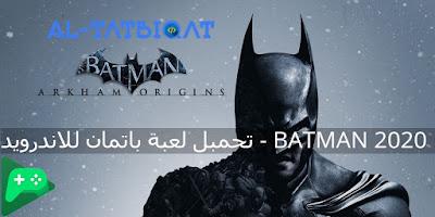 تحمبل لعبة باتمان للاندرويد - BATMAN 2020
