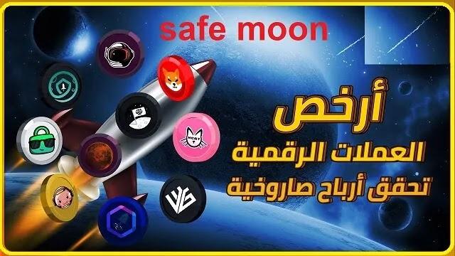 شراء عملة safe moon