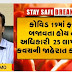 25 lakh assistance to the family in case of death of Coronavirus