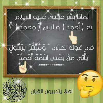 لماذا بشر عيسى عليه السلام ب ( أحمد ) و ليس ( محمد ) ؟