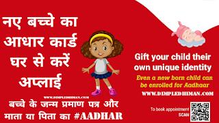 Aadhar Card Update :- अब कोई भी कर सकता है नवजात बच्चे का आधार कार्ड नामांकन - डिंपल धीमान