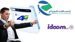 جديد من اتصالات الجزائر انترنت باطل