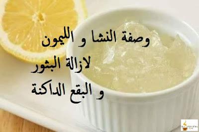 وصفة النشا و الليمون لازالة البثور و البقع الداكنة