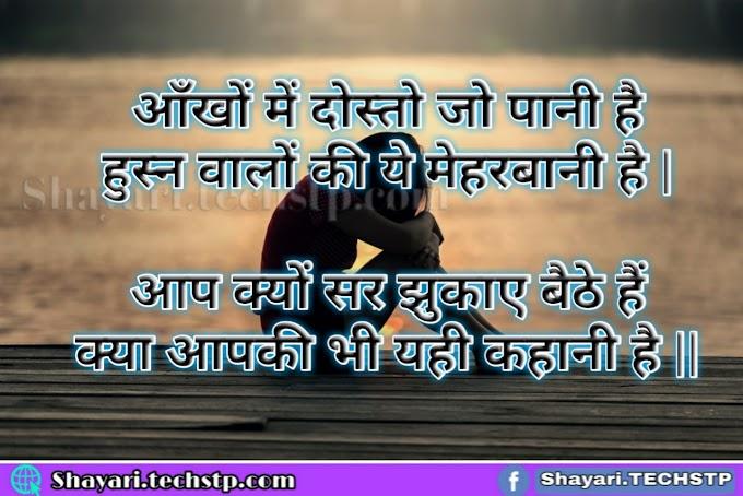 Best Love shayari in hindi, Love shayari, pyar shayari, hindi shayari