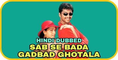 Sab Se Bada Gadbad Ghotala Hindi Dubbed Movie