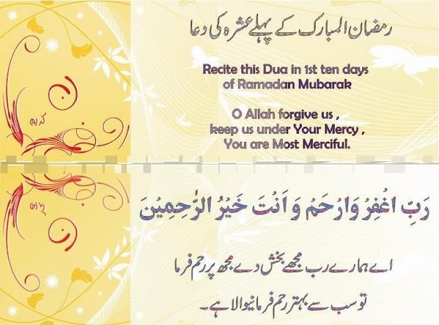 Ramzan K Pehle Ashray Ki Dua -  Dua For First Ashrah of Ramadan Plugin-Go