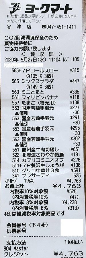 ヨークマート 谷津店 2020/5/27 のレシート