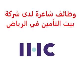 وظائف شاغرة لدى شركة بيت التأمين في الرياض saudi jobs تعلن شركة بيت التأمين, عن توفر وظائف شاغرة, للعمل لديها في الرياض وذلك للوظائف التالية: مسؤول مبيعات التأمين  | Insurance Sales المؤهل العلمي: بكالوريوس الخبرة: سنتان على الأقل من العمل في نفس المجال أن يمتلك مهارة التواصل والاقناع أن يجيد اللغة الإنجليزية كتابة ومحادثة أن يجيد مهارات الحاسب الآلي والأوفيس للتقدم إلى الوظيفة اضغط على الرابط هنا أنشئ سيرتك الذاتية    أعلن عن وظيفة جديدة من هنا لمشاهدة المزيد من الوظائف قم بالعودة إلى الصفحة الرئيسية قم أيضاً بالاطّلاع على المزيد من الوظائف مهندسين وتقنيين محاسبة وإدارة أعمال وتسويق التعليم والبرامج التعليمية كافة التخصصات الطبية محامون وقضاة ومستشارون قانونيون مبرمجو كمبيوتر وجرافيك ورسامون موظفين وإداريين فنيي حرف وعمال