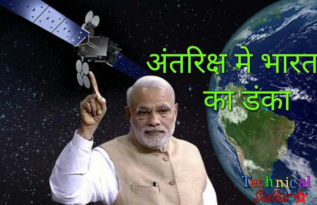 भारत बना अंतरिक्ष की चौथी महा शक्ति - जानिये विस्तार से