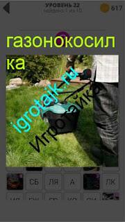 мужчина косит газонокосилкой ответ на 22 уровне 400 плюс слов 2