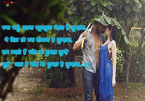 Kya Kahu रोमांटिक शायरी - Romantic Shayari