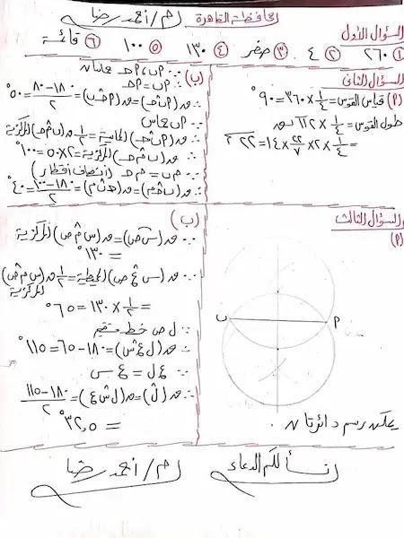 حل امتحان الهندسة محافظة القاهرة الصف الثالث الاعدادى ترم ثانى 2021