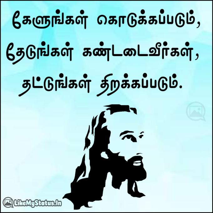 இயேசுநாதர் பொன்மொழிகள் | Jesus Words In Tamil...