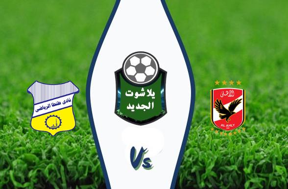 نتيجة مباراة الأهلي وطنطا اليوم الأربعاء 15-01-2020 الدوري المصري