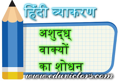 CBSE Class 10 - Hindi - अशुद्ध् वाक्यों का शोधन (Correct errors in Hindi Sentences) (#eduvictors)(#cbseNotes)
