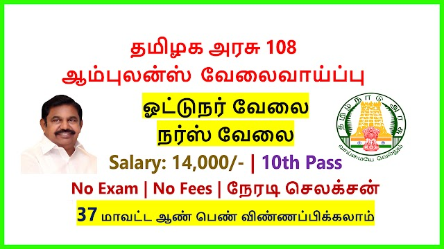 TN Govt 108 Ambulance Walk-IN 3rd & 4th Oct 2020 for Driver & Medical Assistant