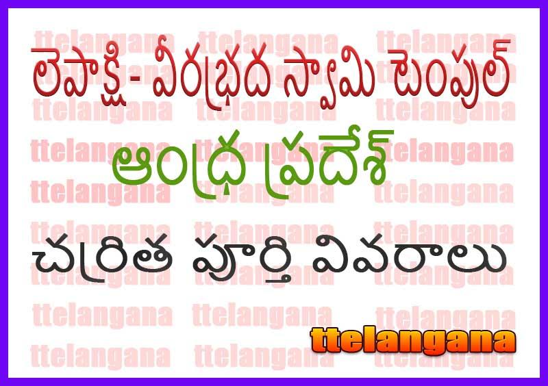 ఆంధ్ర ప్రదేశ్  లెపాక్షి- వీరభద్ర స్వామి టెంపుల్  చరిత్ర పూర్తి వివరాలు