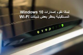 لماذا تقوم إصدارات Windows 10 المستقبلية بحظر بعض شبكات Wi-Fi