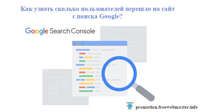 Как узнать сколько пользователей перешло на сайт с поиска Google?