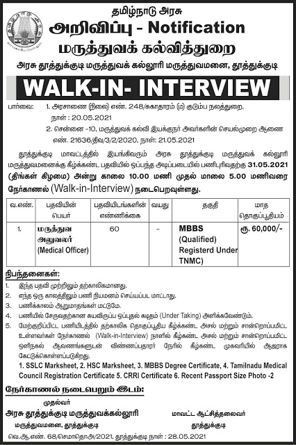 Govt Medical College Thoothukudi Medical Officer Walk in Interview