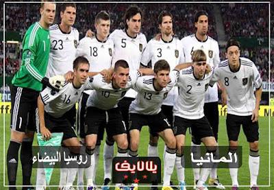 مشاهدة مباراة ألمانيا وروسيا البيضاء بث مباشر اليوم