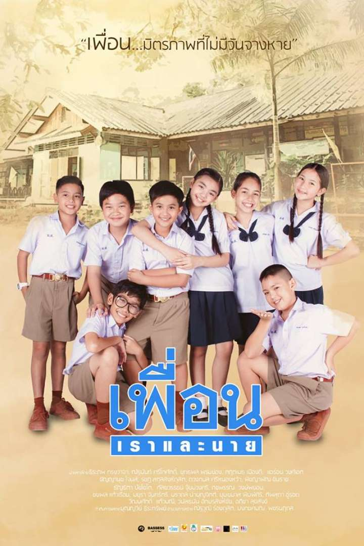 เพื่อน เราและนาย (2018) Peun-Rao-Lae-Nai