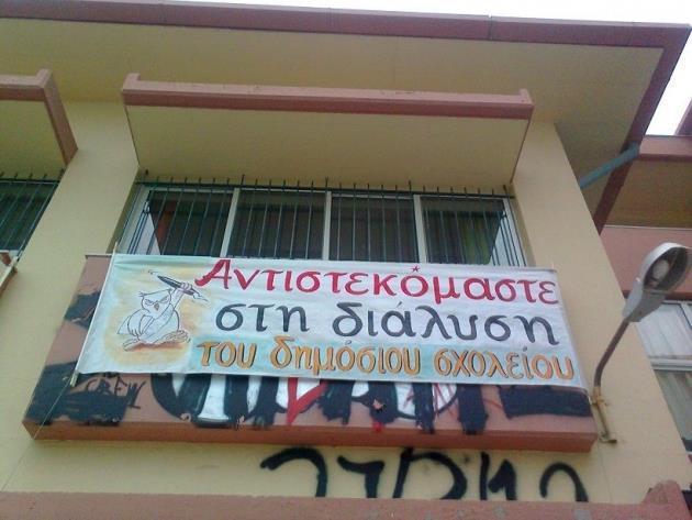 Θεσπρωτία: Διαμαρτυρήθηκε η ΕΛΜΕ Θεσπρωτίας για το κλείσιμο ολιγομελών τμημάτων των ΕΠΑΛ