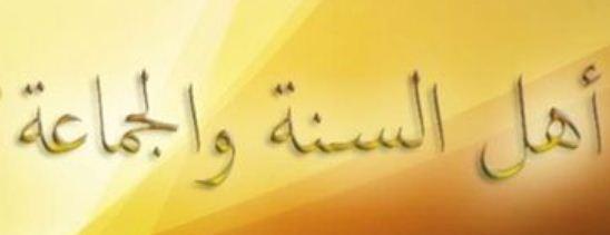 Pengertian Ahlus Sunnah wal Jamaah