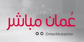 شاهد بث مباشر برنامج درس على الهواء - قناة عُمان مباشر
