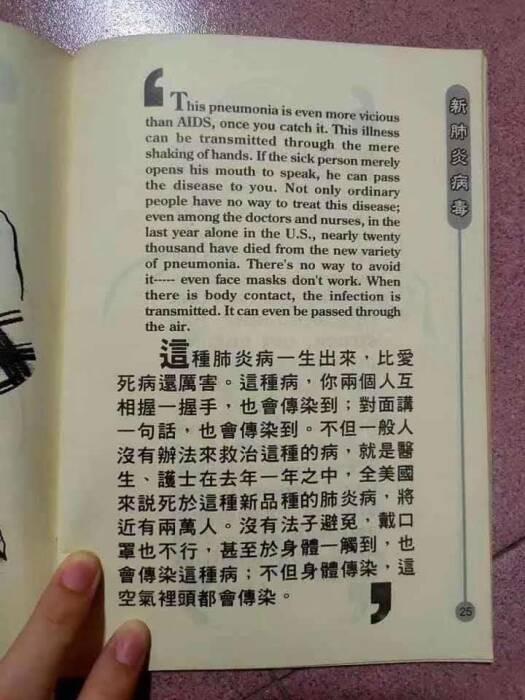HEBOH! Buku Cetakan Tahun 1992 Sudah Prediksikan Pandemi Covid-19: Kiamat Bakal Datang!