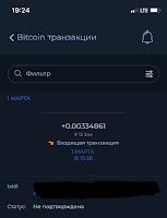 скрин биткойн МММ-2021