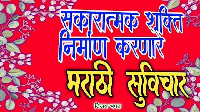 मराठी सुविचार - सुंदर विचार -Good Thoughts In Marathi On Life