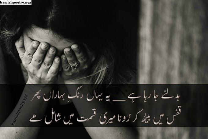 Stress Poetry In Urdu