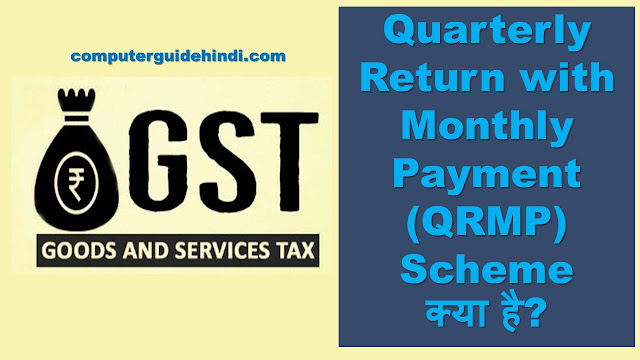 Quarterly Return with Monthly Payment (QRMP) Scheme क्या है?