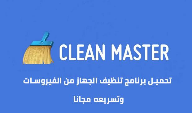 تحميل برنامج تنظيف الجهاز من الفيروسات وتسريعه مجانا – clean master اخر اصدار