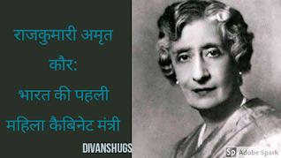 भारत की पहली महिला कैबिनेट मंत्री बनी थी राजकुमारी अमृत कौर