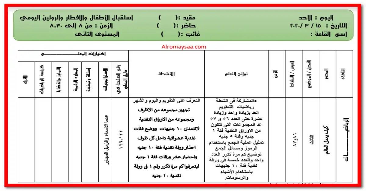 تحميل تحضير المستوى الثانى من الاحد 15 مارس الى الخميس 19 مارس