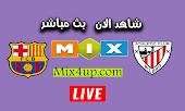 موعد مشاهدة مباراة برشلونة وأتلتيك بلباو بث مباشر