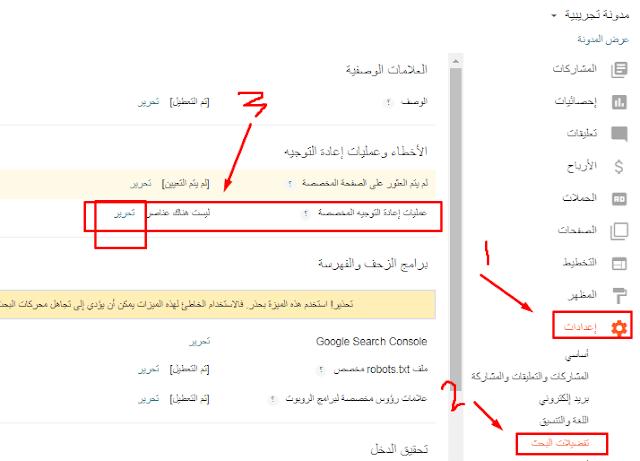 إعادة توجيه رابط URL قديم إلى رابط URL