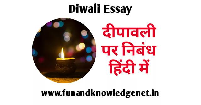 Deepawali Par Nibandh Hindi Mein - दीपावली पर निबंध हिन्दी में