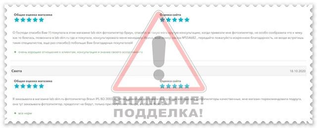 lab-skin.ru - Реальные отзывы