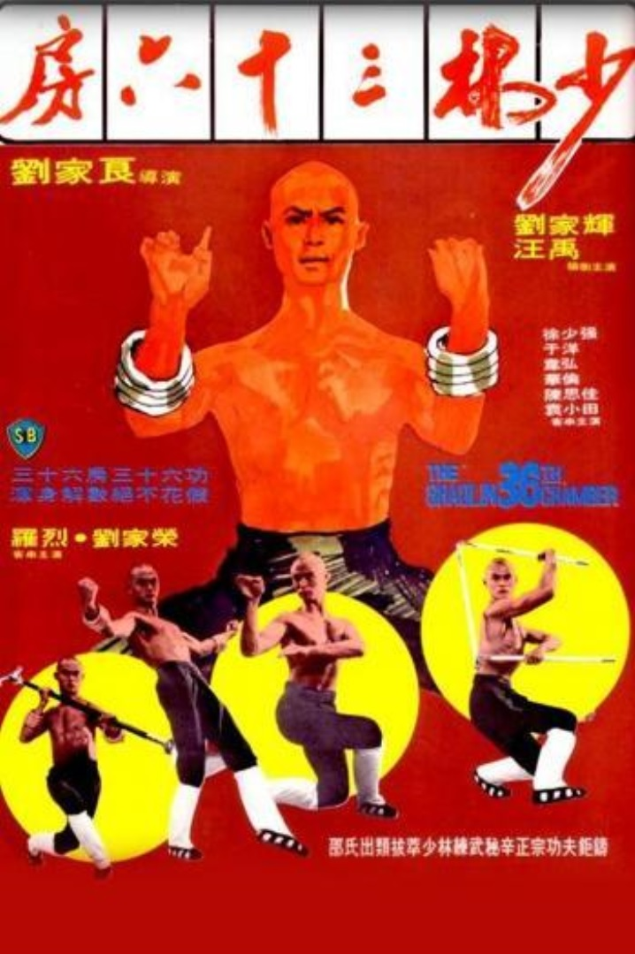 La Cámara 36 De Shaolin 1978 Dual BRRip 1080 11 GB Zippy