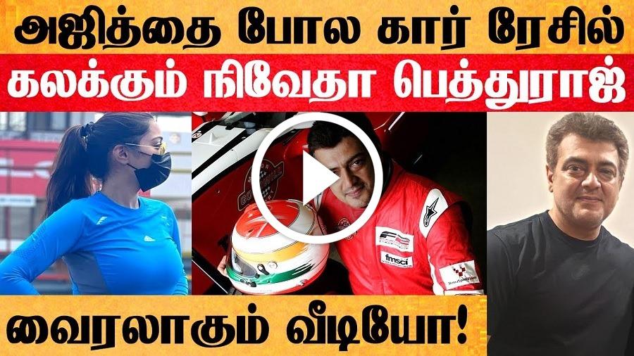 தல அஜித்தை போல Car Race -ல் கலக்கிய நிவேதா பெத்துராஜ்!