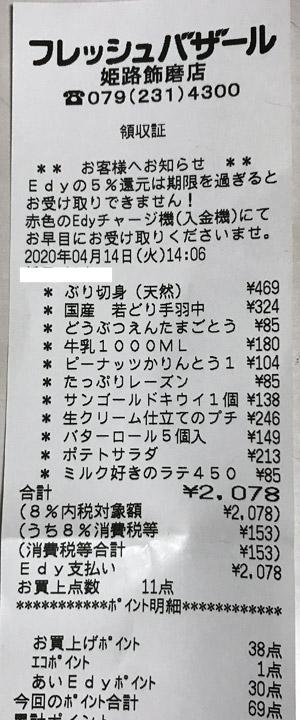 フレッシュバザール 姫路飾磨店 2020/4/14 のレシート